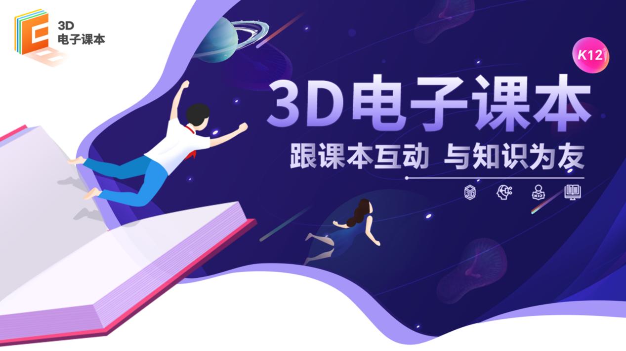实验校携3D电子课本试点上海四所中学,获教师积极反馈